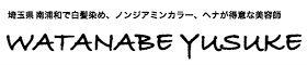 【白髪染め専門店Safe Beau】埼玉県さいたま市南浦和で明るい白髪染め、ノンジアミンカラー、ヘナカラーが得意な美容院