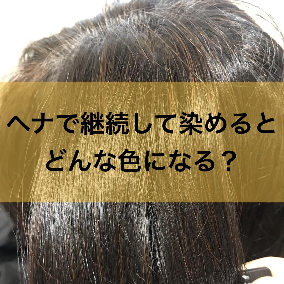 ヘナで染めている髪の毛先にオレンジ色の線が気になる際の対処法