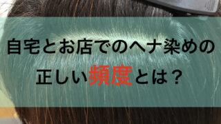 セルフヘナでできた色ムラは美容室で補正しよう!適切な通う頻度とは