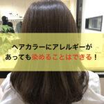 【実例】ヘアカラーアレルギーがあっても白髪を染めたい!