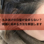 さいたま市南浦和の白髪染め専門店Safe beauのノンジアミンカラーを解説するブログ