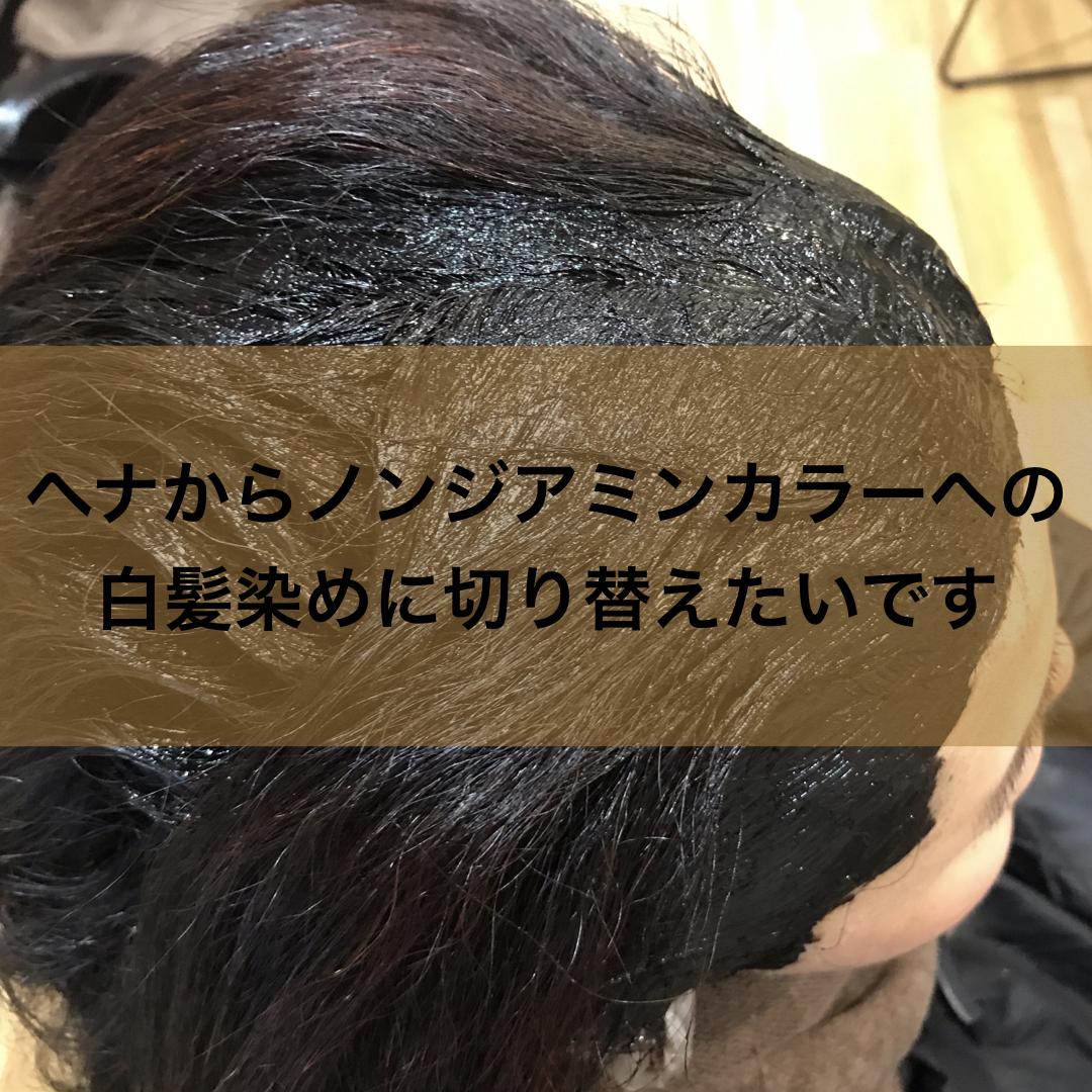 ヘナからノンジアミンカラーへの白髪染めに切り替えたいです