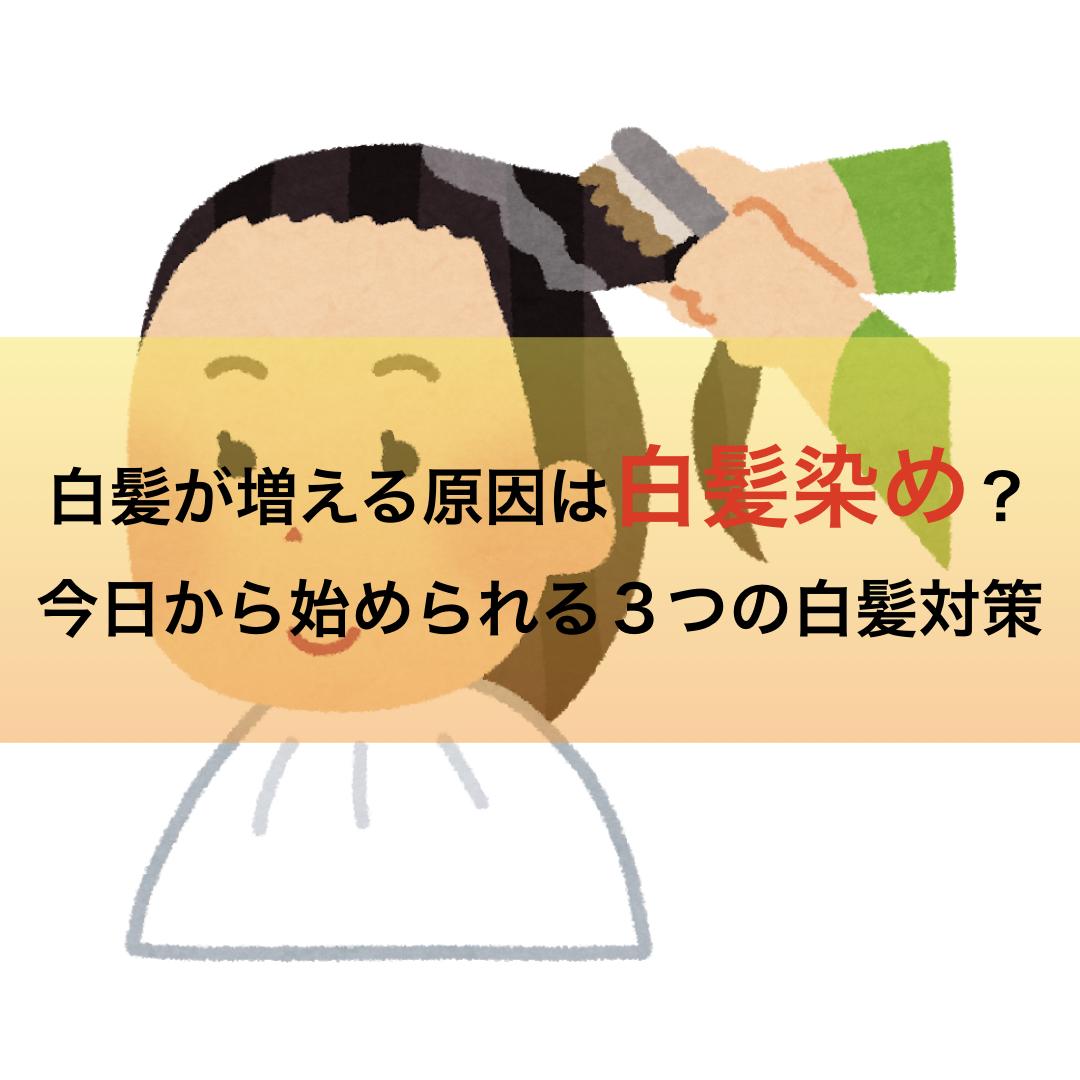 白髪が増える原因は白髪染め?今日から始められる3つの白髪対策