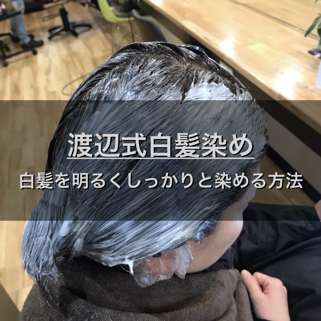 白髪をしっかりと染めながら明るくする渡邉式白髪染めを解説します