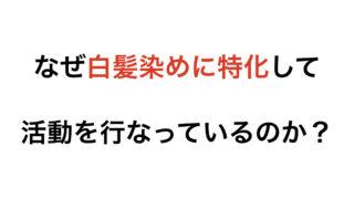 さいたま市南浦和の美容院safe beauが白髪染め専門に活動している理由の画像