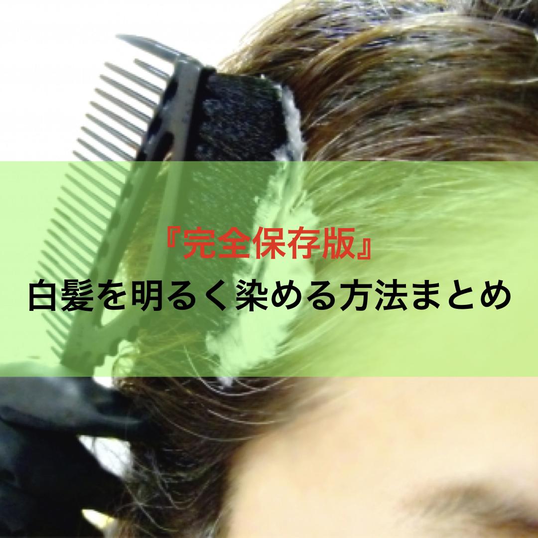 さいたま市南浦和で明るい白髪染めができる美容院
