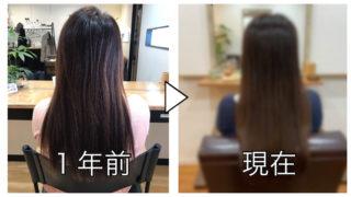 【ノンジアミンカラー実例】白髪を染めながら髪質改善でダメージケア