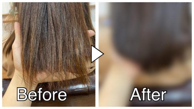 【ノンジアミンカラー実例】縮毛矯正をしていると毛先が暗く染まります